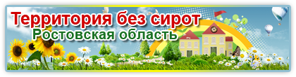 Анкеты детей-сирот в Ростовской области